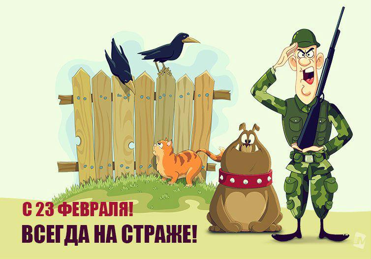 Поздравления с днем защитника отечества картинки прикольные пограничники, прикол про лешу